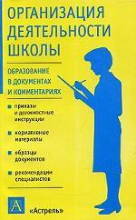 Организация деятельности школы