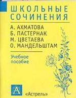 Школьные сочинения. А. Аxматова, Б. Пастернак, М. Цветаева, О. Мандельштам