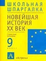 Новейшая история XX век. 9 класс