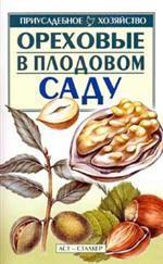Ореховые в плодовом саду