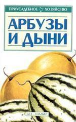 Арбузы и дыни