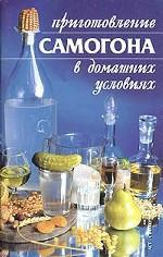 Приготовление самогона в домашних условиях