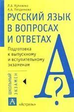 Тест с ответами и комментариями по русскому языку для