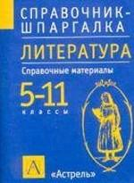 Литература. 5-11 классы