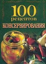100 рецептов консервирования