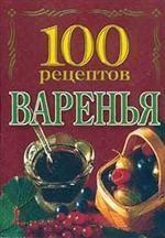100 рецептов варенья