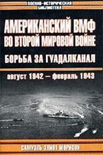 Американский ВМФ во Второй Мировой войне. Борьба за Гуадалканал