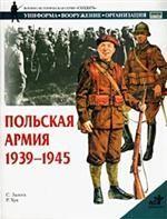 Польская армия, 1939-1945