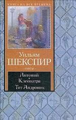 Антоний и Клеопатра. Тит Андроник