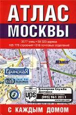 Атлас Москвы с каждым домом