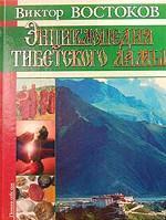 Энциклопедия тибетского ламы