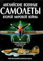 Английские военные самолеты во Второй Мировой войне