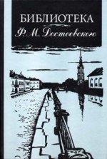 Библиотека Ф.М.Достоевского: Опыт реконструкции. Научное описание
