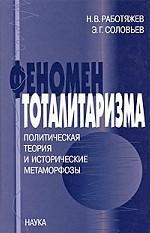 Феномен тоталитаризма