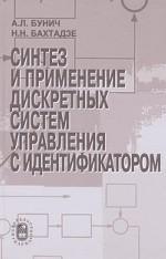 Синтез и применение дискретных систем управления с идентификатором