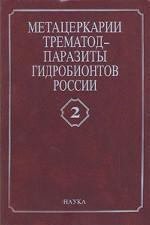 Метацеркарии трематод-паразиты гидробионтов России. В двух томах. Том 2