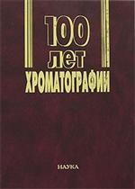 100 лет хроматографии