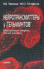 Нейротрансмиттеры у гельминтов (биогенные амины, оксид азота)