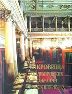 Сокровища академических собраний Санкт-Петербурга
