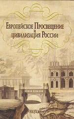 Европейское Просвещение и цивилизация России