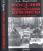 Россия и международные кризисы середины XX века, 1950-1960-е гг