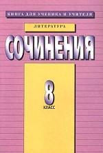 Литература. 8 класс. Сочинения