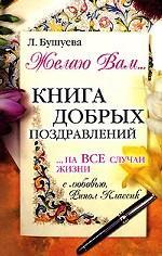 Книга добрых поздравлений