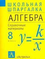 Алгебра. Справочные материалы, 8 класс