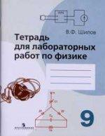 Физика. 9 класс. Тетрадь для лабораторных работ по физике к учебнику Пинского, Разумовского