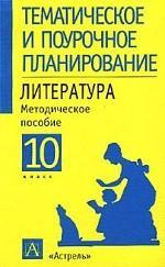Литература. 10 класс