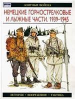Немецкие горнострелковые и лыжные части, 1939-1945 гг