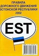 Правила дорожного движения Эстонской Республики. 2002