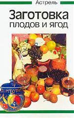 Заготовка плодов и ягод
