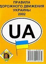 Правила дорожного движения Украины. 2002