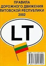 Правила дорожного движения Литовской Республики