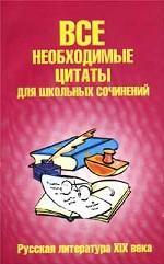 Все необходимые цитаты для школьных сочинений. Русская литература ХIХ века