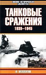 Танковые сражения. 1939-1945
