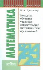 Методика обучения учащихся доказательству математических предложений. Книга для учителя