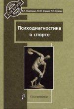 Психодиагностика в спорте. Учебное пособие для ВУЗов
