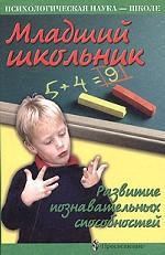 Младший школьник. Развитие познавательных способностей