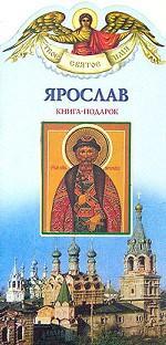 Ярослав. Книга-подарок