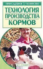 Технология производства кормов