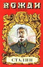 Сталин. Диктатор