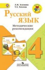 Русский язык в начальной школе. 4 класс. Методическое пособие