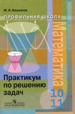 Математика. Практикум по решению задач: Учебное пособие для 10-11 класса гуманитарного профиля