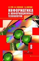 Информатика и информационные технологии. 8 класс