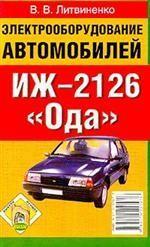 """Электрооборудование автомобилей ИЖ 2126 """"Ода"""""""