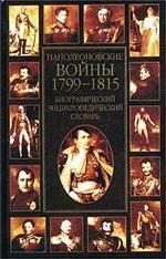 Наполеоновские войны, 1799-1815 гг