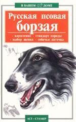 Русская псовая борзая