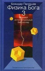 Физика Бога 3. Пограничные пространства
